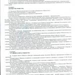 Устав-04