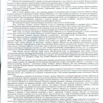 Устав-05
