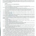 Устав-06