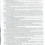 Устав-07