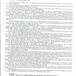 Устав-08