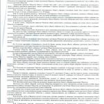 Устав-10