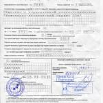 Заявление о переходе на упрощенную систему налогообложения