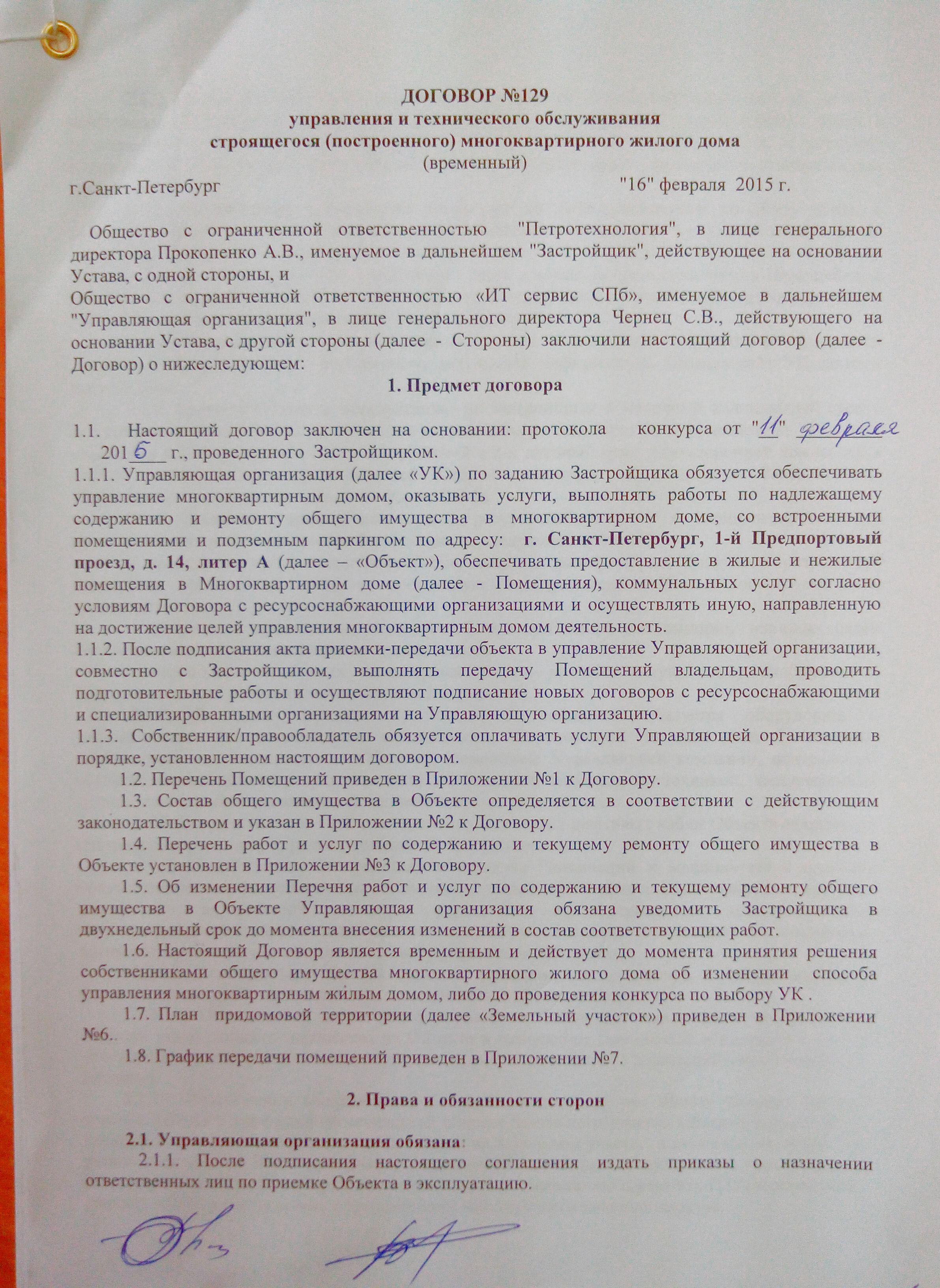 служители Перечень документов при передаче многоквартирного дома вдалеке